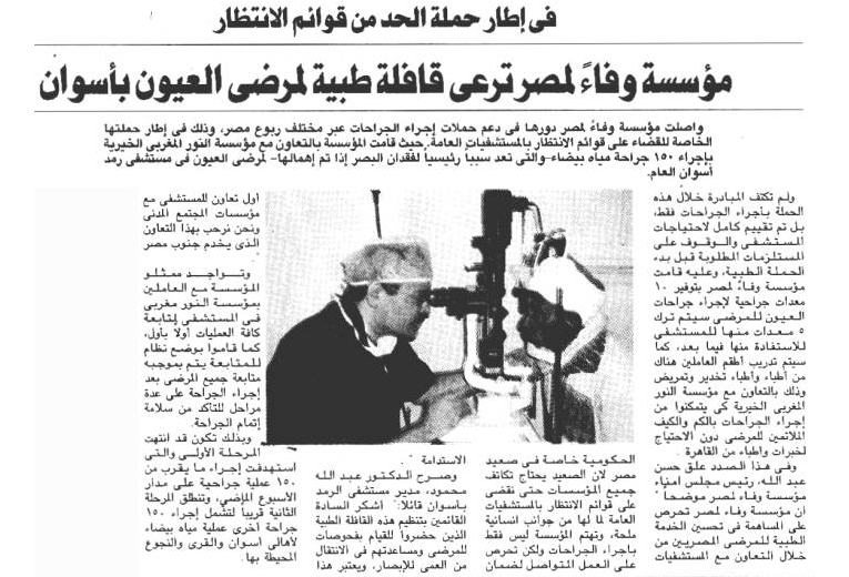 We Owe it to Egypt at Aswan Eye Hospital