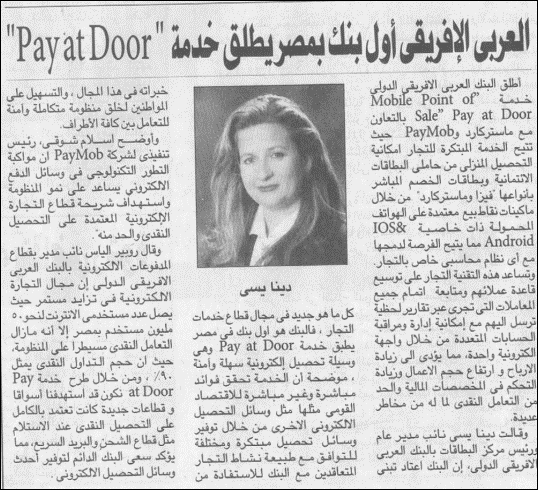 AAIB is the first bank in Egypt to launch Pay@Door new service