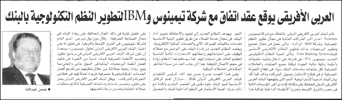 AAIB signs with TEMENOS and IBM to develop technological systems