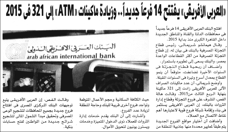 AAIB opens 14 new branches during 2015