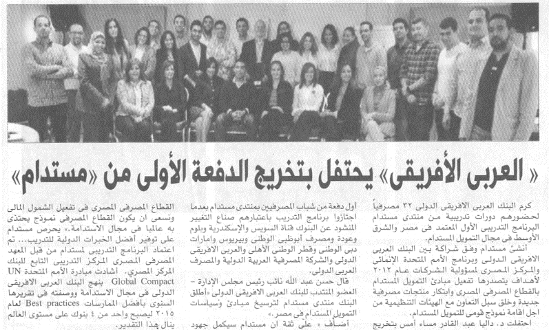 AAIB celebrates the first run of MOSTADAM graduates