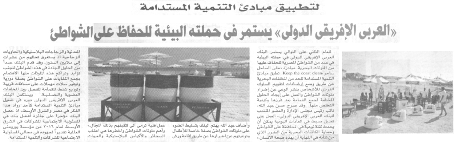 AAIB continues in its environmental initiative to protect the beaches