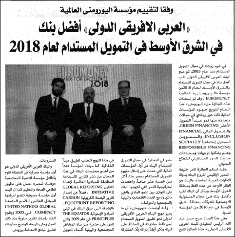 AAIB - Best Bank for Sustainable Finance in the Middle East for the Year 2018