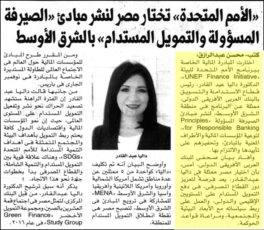 UNEP FI Selects AAIB's Dalia Abdel Kader to Promote Principles for Responsible Banking in MENA